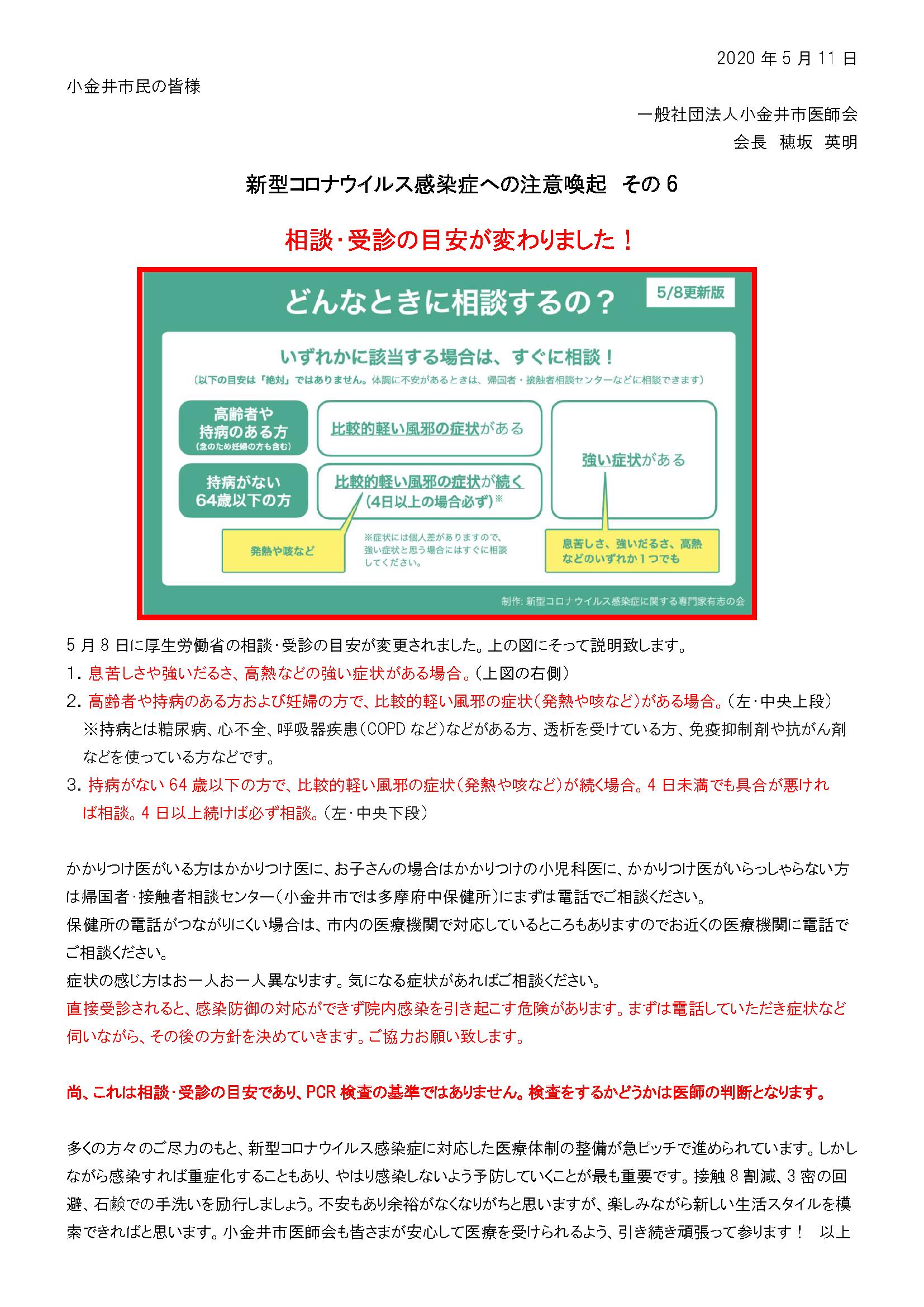 新型コロナウイルス感染症への注意喚起その6