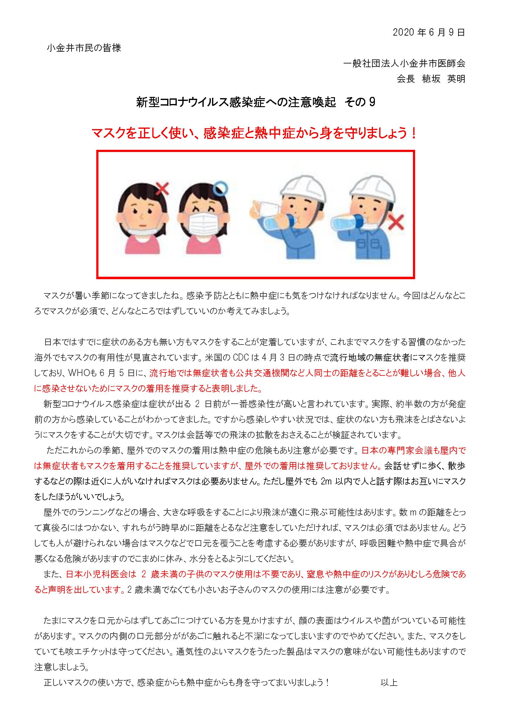 新型コロナウイルス感染症への注意喚起その9